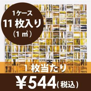 ガラスモザイクタイル 壁用 アートモザイク タイガーアイ (149)|good-tile