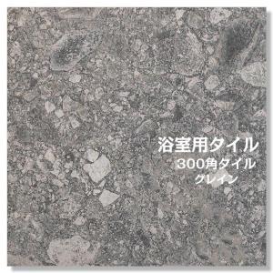 浴室用タイル 300角 グレイン 14枚入り(送料込) 【4402-0061】|good-tile