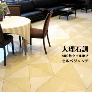 タイル 400角 内装壁床・外装壁用 セルベジャンテ アイボリー (SL4S002)|good-tile