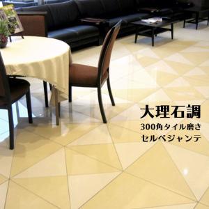 タイル 300角 内装壁床・外装壁用 セルベジャンテ アイボリー (SL3S002)