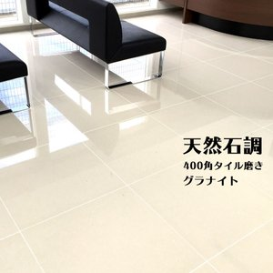 タイル 400角 内装壁床・外装壁用 グラナイト アイボリー (STK44002)|good-tile