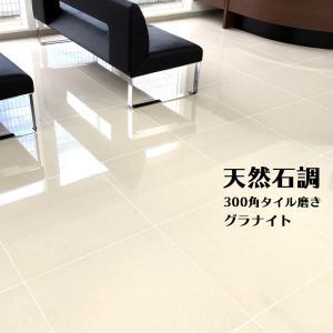 タイル 300角 内装壁床・外装壁用 グラナイト アイボリー (STK33002)|good-tile