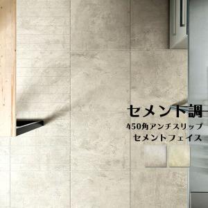 タイル 450角 玄関床・屋外床用 グリップ仕上げ コンクリートフェイス アイボリーA (GT45CM01A)|good-tile