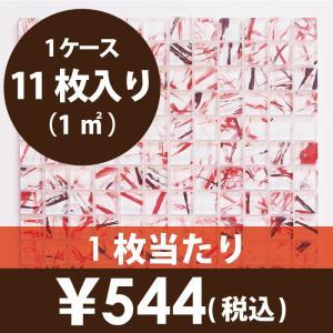 ガラスモザイクタイル 壁用 アートモザイク パステルレッド (184)|good-tile