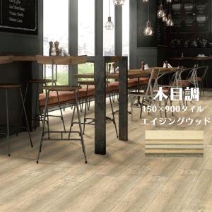 タイル 150×900 木目調 玄関・屋外床用(内装壁床可) ヴィンテージウッド(ラフ仕上げ)