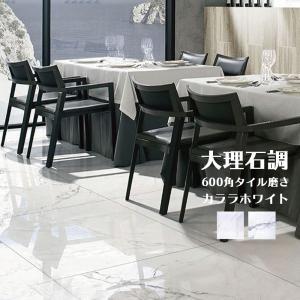 タイル 600角 大理石調タイル 内装壁床・外装壁用 カララホワイト |good-tile