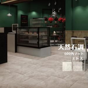 タイル 600角 内装壁床・外装壁用 セラミカロック ブラック (GT60204M)|good-tile