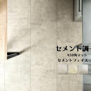 タイル 450角 内装壁床・外装壁用 コンクリートフェイス アイボリーM (GT45CM01M)|good-tile