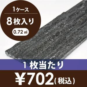 石材 割肌石外壁・内壁用  ナチュラルボーダー スリムタイプ (ブラック)(NBS03) good-tile