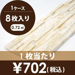 石材 割肌石 外壁・内壁用 ナチュラルボーダー スリムタイプ (クリーム)(NBS05)|good-tile