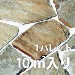 乱形石 お庭のガーデニング DIYもOK ミックスベージュ (RK01)|good-tile