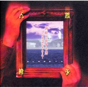 人間椅子 / 押絵と旅する男〜人間椅子傑作選・第2集〜[CD]