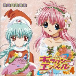 日めくりCD ギャラクシーエンジェル Vol.4  CD