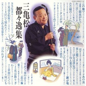 【ただ今クーポン発行中です】【商品番号】COCJ-32847〜8【関連キーワード】:柳家三亀松|ヤナ...