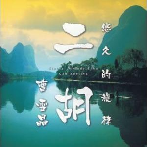 曹雪晶(そうせっしょう) / 悠久的旋律 ニ胡[CD]