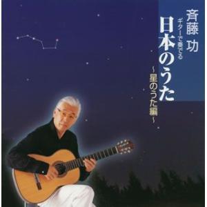 斉藤功 / ギターで奏でる日本のうた〜星のうた編〜[CD]