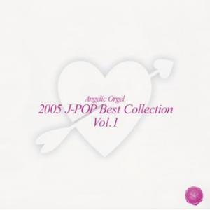 エンジェリック・オルゴール〜2005J-POPベストコレクションVol.1[CD]