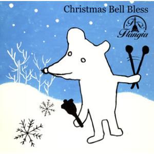 フランジア / クリスマス・ベル・ブレス[CD]