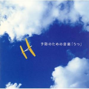 予防のための音楽「うつ」[CD]