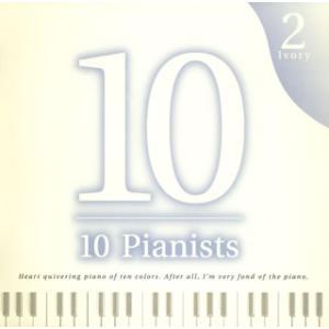 10人のピアニスト2 Ivory[CD][2枚組]