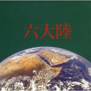 六大陸[CD]