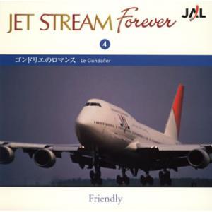 ジェットストリーム フォーエバー(4)〜ゴンドリエのロマンス[CD]