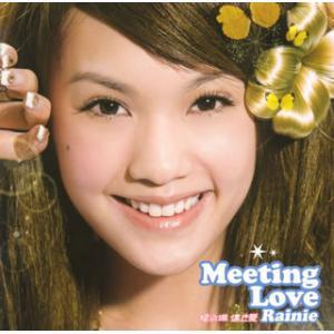 レイニー・ヤン / Meeting Love[CD]...