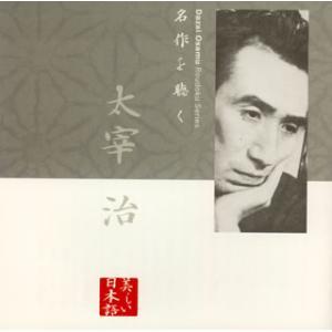 市原悦子 / 朗読CDシリーズ「心の本棚〜美しい日本語」名作を聴く 太宰治[CD]