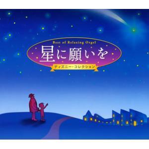 星に願いを〜ディズニー・コレクション〜α派オルゴール・ベスト[CD][2枚組]