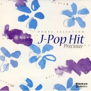 オルゴール・セレクション「J-Pop Hit Precious」[CD]