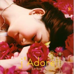 フィッシュ・リョン(梁靜茹) / j'Adore[CD]