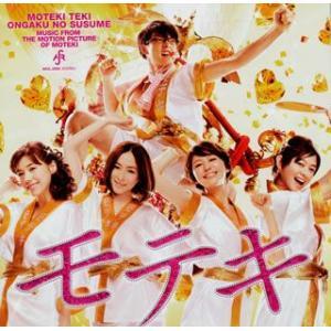 「モテキ」〜モテキ的音楽のススメ 映画盤[CD]