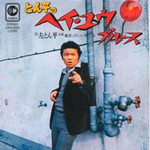 左とん平 / とん平のヘイ・ユウ・ブルース[CD]...