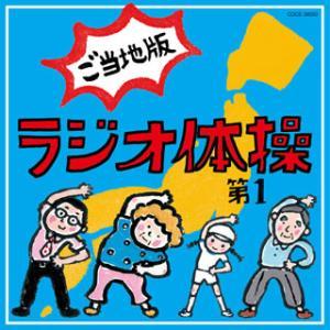 ラジオ体操 ご当地版(CD)(2013/7/17)の関連商品9