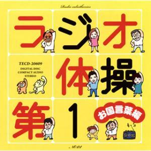 【メール便送料無料】ラジオ体操第1 お国言葉編(CD)(2013/6/19)