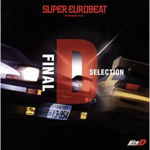 SUPER EUROBEAT presents 頭文字 イニシャル D Final D Selection