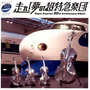 走れ!夢の超特急楽団〜Super Express 50th Anniversary Album〜 ス...