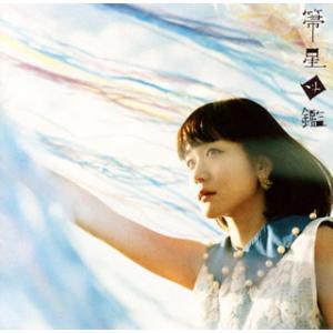 吉澤嘉代子 / 箒星図鑑(CD)(2015/3/4)
