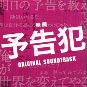 「予告犯」オリジナル・サウンドトラック(CD)(2015/6/3)