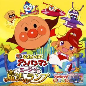 「それいけ!アンパンマン」ミージャと魔法のランプ(CD)(2015/7/1)