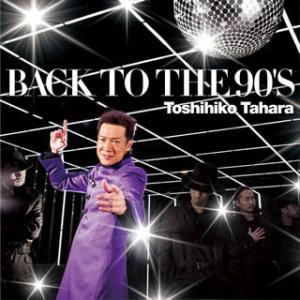 田原俊彦 / BACK TO THE 90's (CD+DV...