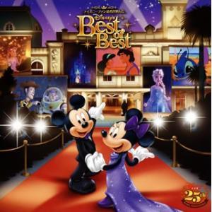 ディズニーファン読者が選んだ ディズニー ベスト・オブ・ベスト〜ディズニーファン創刊25周年記念盤(
