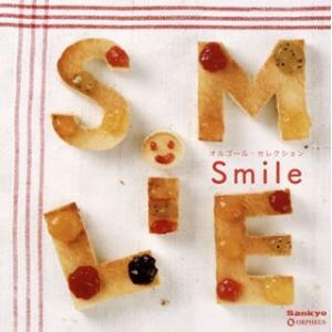 オルゴール・セレクション SMILE (CD)の商品画像