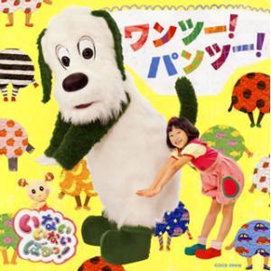 NHK「いないいないばあっ!」ワンツー!パンツー! (CD)