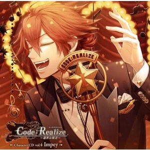 「Code:Realize〜創世の姫君〜」Character CD vol.4 インピー・バービケー