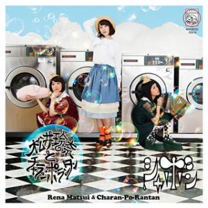 松井玲奈とチャラン・ポ・ランタン / シャボン (CD+DV...
