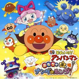 「それいけ!アンパンマン」おもちゃの星のナンダとルンダ (CD) (2016/6/29発売)