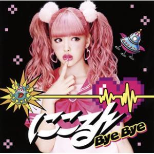 藤田ニコル / Bye Bye (CD+DVD) (2枚組)...