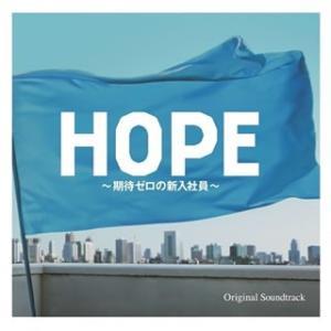 「HOPE〜期待ゼロの新入社員〜」オリジナルサウンドトラック / 眞鍋昭大 / MAYUKO (CD...