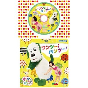 コロちゃんパック NHK「いないいないばあっ!」ワンツー!パンツー! (CD) (2016/9/21...